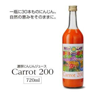 キャロット200 (Carrot 200) 720ml×1本 【防腐剤・甘味料・無添加】 にんじんジュース|クエン酸|食物繊維|βカロテン|野菜不足解消|古手屋|酒造メーカーが作る人参100%ジュース
