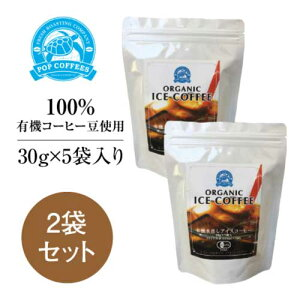 【POPCOFFEES】オーガニック水出しコーヒー (30g×5袋)×2袋セット|cold brew coffee|100%有機コーヒー豆|ペルー深煎豆|オーガニックコーヒー|無添加|天然甘味料|有機JAS認証を受けた豆を厳