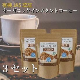 【送料無料】POPCOFFEES オーガニックインスタントコーヒー(80g)【3セット】|オーガニックコーヒー|フリーズドライ|有機インスタントコーヒー|珈琲|マイルド|有機JAS認証を受けた豆を厳選|有機栽培コーヒー|フェアトレード|【キャンプや旅行のお供に】