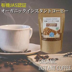 【POPCOFFEES】オーガニックインスタントコーヒー(80g)|オーガニックコーヒー|フリーズドライ|有機インスタントコーヒー|珈琲|マイルド|有機JAS認証を受けた豆を厳選|有機栽培コー