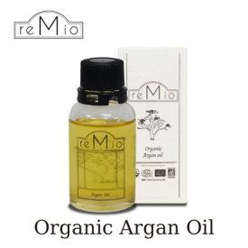 remio オーガニックアルガンオイル 30ml|レミオ|Organic Argan Oil|美容オイル|クレンジング|スキンケア|化粧用油|アルガン種子|植物オイル|オーガニックオイル
