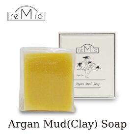 remio アルガンクレイ石鹸 (100g)|レミオ|Argan Mud (Clay) Soap|ガスールクレイ|固形石鹸|美容石鹸|固形シャンプー|洗顔せっけん|泥石鹸|モロッコ|クレンジング|スキンケア|オーガニックコスメブランド