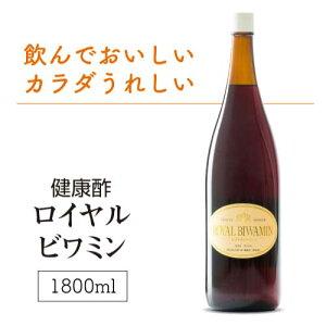 ロイヤルビワミン(ROYAL BIWAMIN) 1800ml×1本|エスエフシー|ワイン酢|米酢|ぶどう酢|ハチミツ|ローヤルゼリー|ビワ酢|ビワの葉エキス