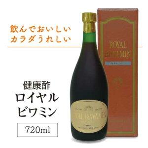 ロイヤルビワミン(ROYAL BIWAMIN) 720ml×1本|エスエフシー|ワイン酢|米酢|ぶどう酢|ハチミツ|ローヤルゼリー|ビワ酢|ビワの葉エキス【日本郵政】