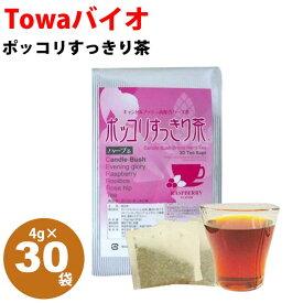 ポッコリすっきり茶(30袋入り)【サプリメント】源齋(ゲンサイ)食物繊維&ポリフェノールを含んだダイエット健康茶/ダイエット茶/ラズベリー味