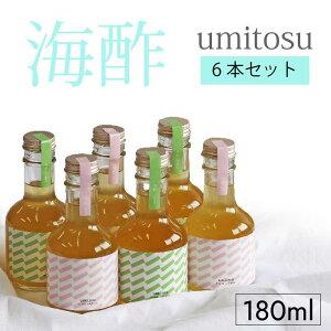 umitosu(海酢)濃縮タイプ 180ml×6本セット|飲むお酢|ビネガードリンク|桃|ピーチ|白葡萄|マスカット|フコイダン