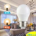 【2個セット】LED電球 蛍光灯 e26 60W形相当 電球 LED LEDライト 昼光色 電球色 電球 照明 ライト ランプ あかり 明る…