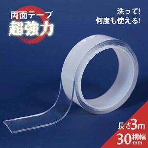 両面テープ 超強力 はがせる 繰り返し使用 長さ 3m 幅 3cm 強力 超強力テープ 透明 貼ってはがせる 滑り止め 防災対策 洗える はがせる両面テープ 防災 固定 固定テープ