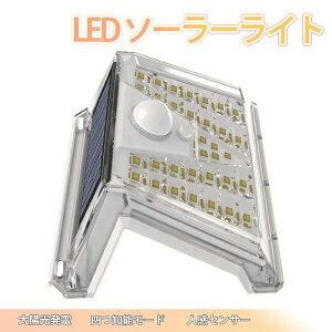 センサーライト 屋外 ソーラー 人感 led ライト 電池 電池式 玄関 ソーラーライト 明るい おすすめ 防水 人感センサー ポーチライト 壁掛け ボディセンサー ウォールライト 屋外照明 LEDライト