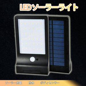 センサーライト 屋外 ソーラー 人感 led ライト 電池 電池式 玄関 ソーラーライト 明るい おすすめ 防水 人感センサー 屋外照明 LEDライト 防犯 壁掛け 省エネ おしゃれ LEDソーラーライト ボデ