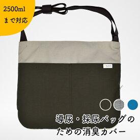 Kaiteky 導尿・採尿バッグのための消臭カバー 日本製 (導尿バッグ ウロバッグ 採尿バッグ 尿バッグ 対応)