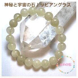 神秘の石 リビアングラス 10mm ブレスレット 天然石 1点物 現品限り 黄色の石 天然ガラス プレゼント 送料無料 占い師が選んだ開運ブレス