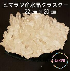 ヒマラヤ産 水晶クラスター 約220mm×200mm クリスタルクラスター パワーストーン 天然石 原石 浄化用 水晶 すいしょう ロッククリスタル Cluster 石 置物 一点物 送料無料
