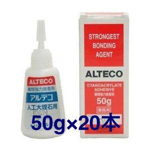 送料無料◆アルテコ EW300N 50g 20本人工大理石用タイプ 瞬間接着剤ポイント20倍!