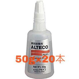 送料無料◆アルテコ M 50g 20本金属用 瞬間接着剤ポイント20倍!