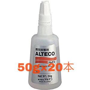 送料無料◆アルテコ W200X 50g 20本木材・多孔質材用 瞬間接着剤ポイント5倍!