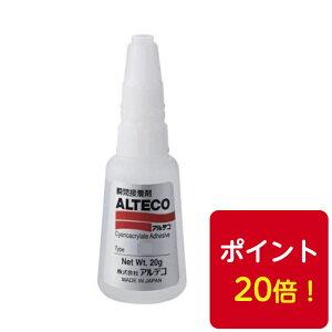 送料無料◆アルテコ 88 20g 10本難接着材用 瞬間接着剤ポイント20倍!