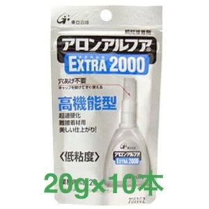 送料無料◆東亞合成 アロンアルフア EXTRA エクストラ2000 フック業務用20g 10本 瞬間接着剤 高機能型AA-2000-20ALポイント5倍!