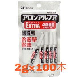 東亞合成 アロンアルファ EXTRA エクストラ4000 フック業務用2g 100本 瞬間接着剤 耐衝撃・耐熱型