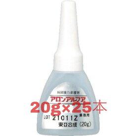 東亞合成 アロンアルフア EXTRA エクストラ2020 扁平アルミタイプ20g 25本 瞬間接着剤 高機能型AA-2020-20AL