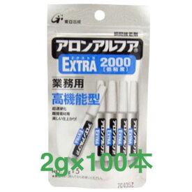 東亞合成 アロンアルファ EXTRA エクストラ2000 フック業務用2g 100本 瞬間接着剤 高機能型AA-2000-2AL