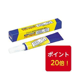 送料無料◆瞬間接着剤 東亞合成 アロンアルファ GEL-10 20g 20本高粘度チクソ性タイプポイント20倍!