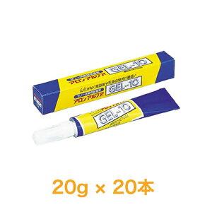 送料無料◆瞬間接着剤 接着剤 東亞合成 アロンアルファ GEL-10 20g 20本高粘度チクソ性タイプfigma