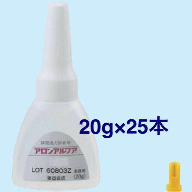 瞬間接着剤 接着剤 東亞合成 アロンアルファ 221F 扁平アルミタイプ 20g 25本 速硬化型ねんどろいど