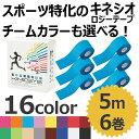 KINESYS カラーキネシオロジーテープ 伸縮 テーピング【あす楽】 キネシス/テーピング/伸縮