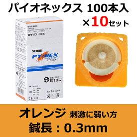 セイリン円皮針 パイオネックス オレンジ 100本入 × 10セット