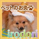 【ペットのお灸】上質棒灸 TOKIWAセット irodori『イロドリ』シリーズ トワテック