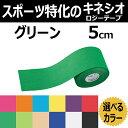 テーピング KINESYS カラーキネシオロジーテープ グリーン (色番16093-B)  5cm×5m 1巻 トワテック