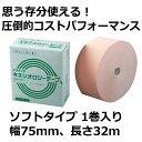 テーピング キネシオロジーテープ ソフトタイプ7.5cm×32m1巻 (テーピングテープ/伸縮/自社製品/キネシオ ロジーテ…