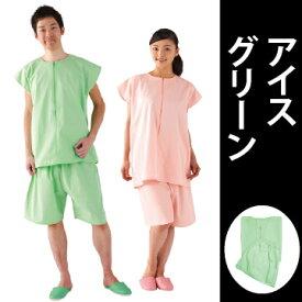 TW患者衣シリーズ 2WAY患者衣 アイスグリーン トワテック