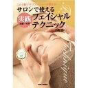 [BOOK]この1冊でサロンメニューが増える! サロンで使える実践フェイシャルテクニック BABジャパン