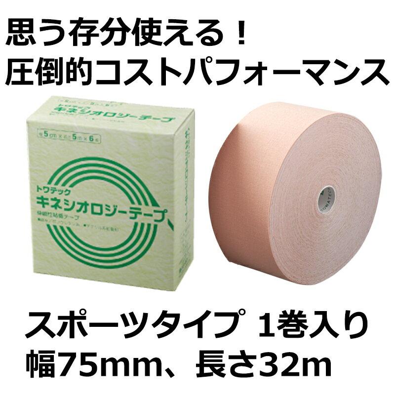【SALE】 テーピング キネシオロジーテープ スポーツタイプ7.5cm×32m1巻 (テーピングテープ/伸縮 /自社製品)