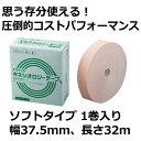 トワテック キネシオロジーテープ ソフトタイプ3.75cm×32m1巻 (テーピング /伸縮 /キネシオ /自社製品 / キネシオテープ)