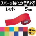 テーピング KINESYS カラーキネシオロジーテープ レッド (色番16092-A) 5cm×5m 1巻 トワテック