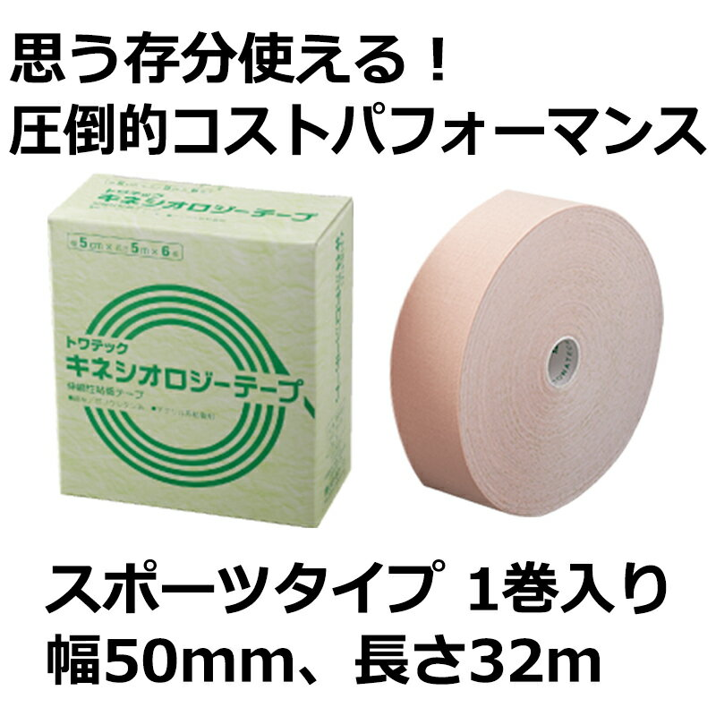 【SALE】 テーピング キネシオロジーテープ スポーツタイプ5cm×32m1巻 (テーピングテープ/伸縮 /自社製品)