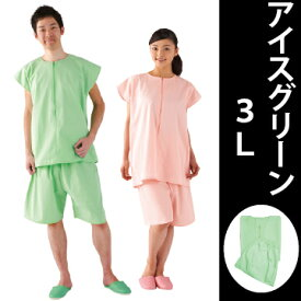 TW患者衣シリーズ 2WAY患者衣 アイスグリーン 3L トワテック