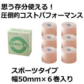 テーピング キネシオロジーテープ スポーツタイプ5cm×5m6巻 (テーピングテープ/伸縮/自社製品/キネシオ ロジーテープ) × 10セット