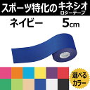 テーピング KINESYS カラーキネシオロジーテープ ネイビー (色番16100-A)  5cm×5m 1巻 トワテック