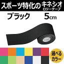 テーピング KINESYS カラーキネシオロジーテープ ブラック (色番16103-C)  5cm×5m 1巻 トワテック