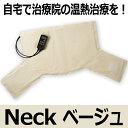リニューアル版 CAL℃【カルド】 Neck(ベージュ) (送料無料)ホットパック 肩 腰 温度調節 タイマー付き 湿熱性 コ…