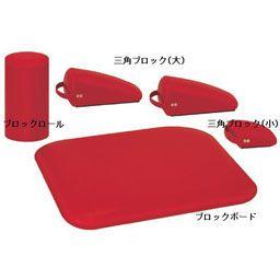 カラーブロックセット TB-1076-01 高田ベッド製作所