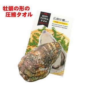 「HONTOWAタオル広島牡蠣タイプ」 圧縮タオル 牡蠣の形 ハンドタオル お土産 プチギフト 綿100% 面白 グッズ ノベルティ プレゼント 景品 圧縮 インパクト 驚き リアル 広島 観光 人気 おすす