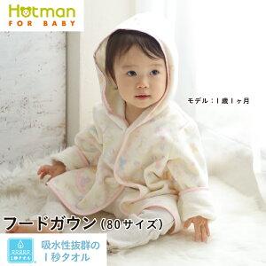 1秒タオル ティティ フードガウン 日本製 ベビー ホットマン公式