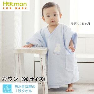 1秒タオル マーシャ ガウン 日本製 ベビー ホットマン公式