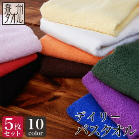 <同色5枚セット>【泉州タオル】デイリータイプ バスタオル (約60×120cm) 日本製 泉州 速乾 銭湯 旅行 まとめ買い プール ジム かわいい おしゃれ バスタオル セット