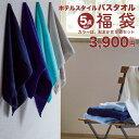 <おまかせ5枚セット>【送料無料】【泉州タオル】ホテルスタイル バスタオル カラーおまかせ5枚セット 福袋(約60×1…